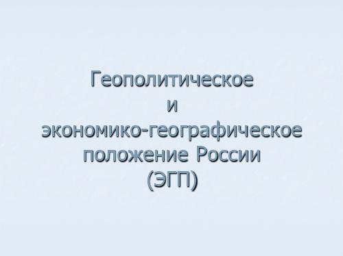 Геополитическое и ЭГП России
