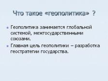 особенности отношений россии со странами членами снг