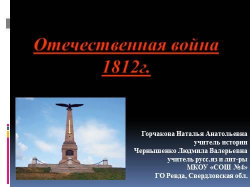 Герои и события Отечественной войны 1812г
