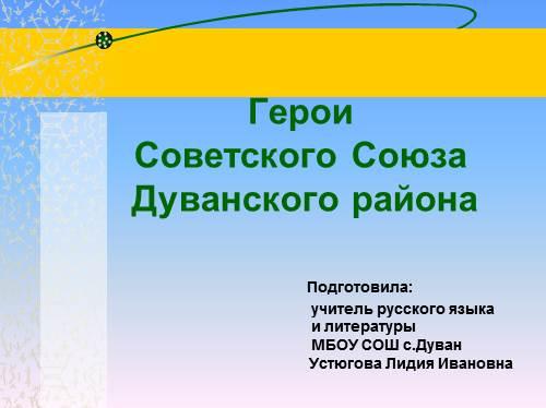 Герои Советского Союза Дуванского района