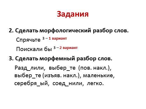 Как по русскому языку сделать морфологический разбор слова 864