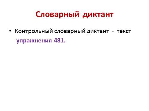 Презентация Глагол Контрольный словарный диктант текст упражнения 481