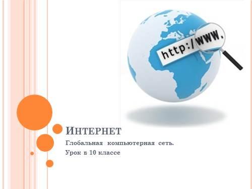 Глобальная компьютерная сеть — Интернет