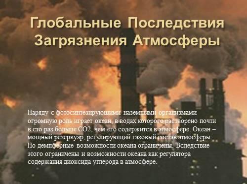 Последствия природного загрязнения воздуха