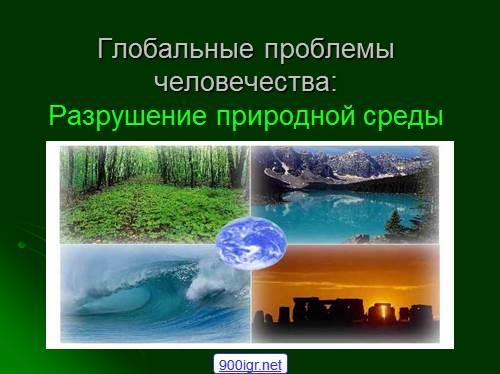 Глобальные проблемы человечества: Разрушение природной среды