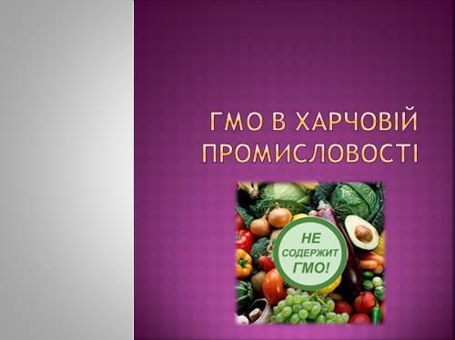 ГМО в харчовій промисловості
