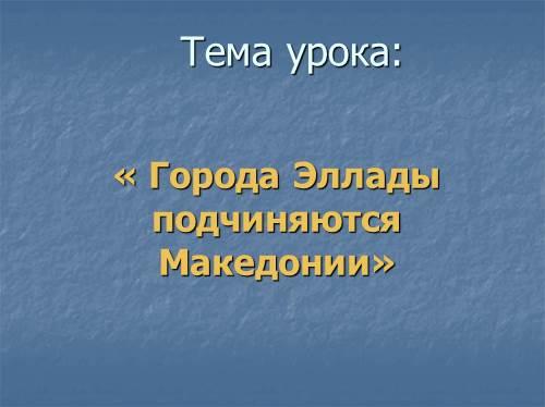 Города Эллады подчиняются Македонии