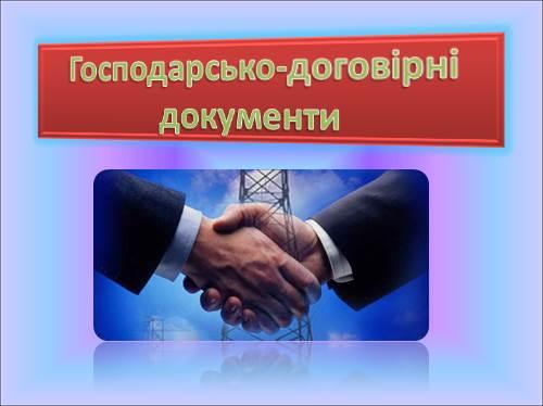 Господарсько-договорні документи
