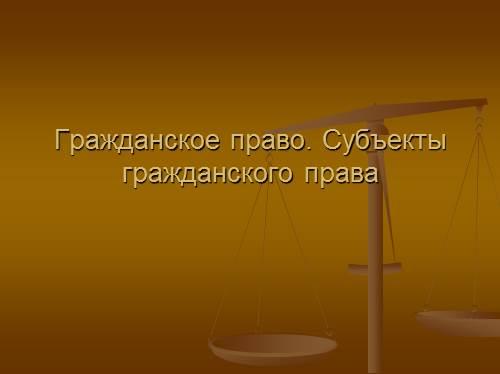 Гражданское право — Субъекты гражданского права