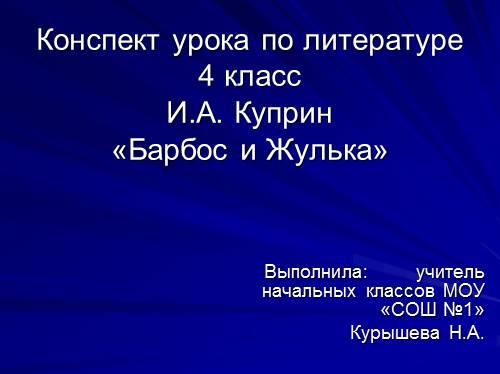 """И.А. Куприн """"Барбос и Жулька"""""""