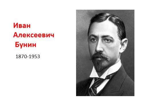 И.А.Бунин — Лапти
