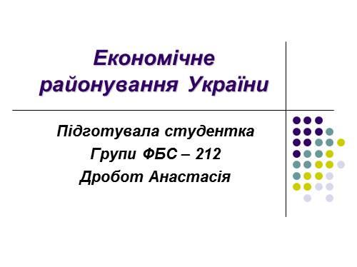 Економічне районування України