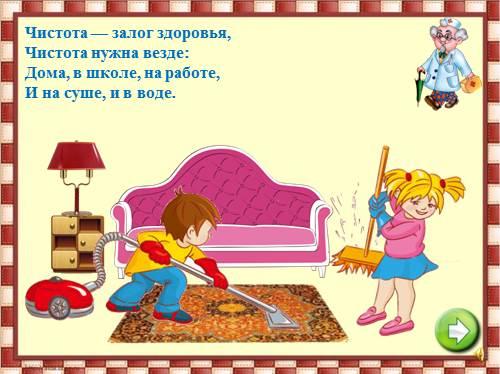 картинки для детей чистота залог здоровья