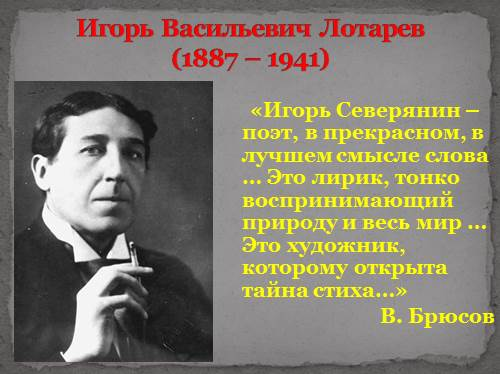 Игорь Васильевич Лотарев — Биография