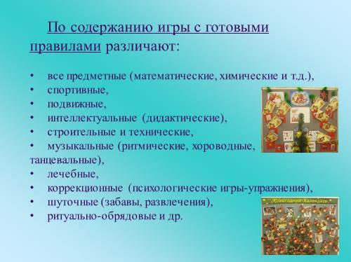 игра как метод обучения иностранному языку