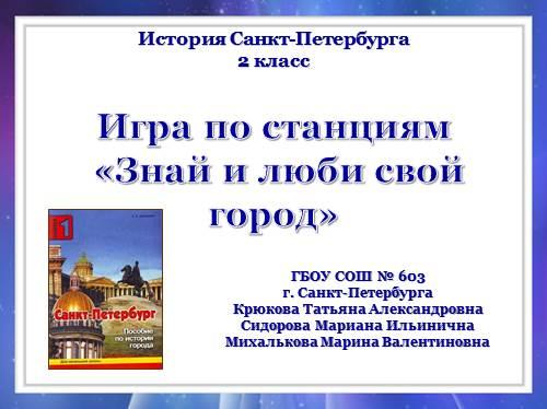 Игра по станциям «Знай и люби свой город» — Санкт-Петербург