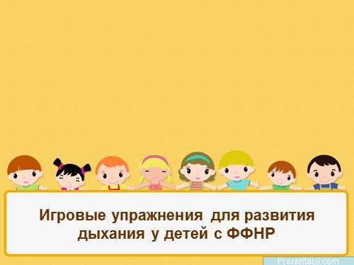 Игровые упражнения для развития дыхания у детей с ФФНР