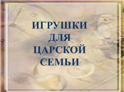Игрушки для царской семьи — Николая II