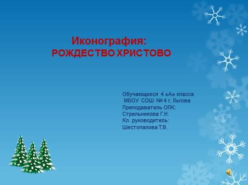 Иконография: Рождество Христово