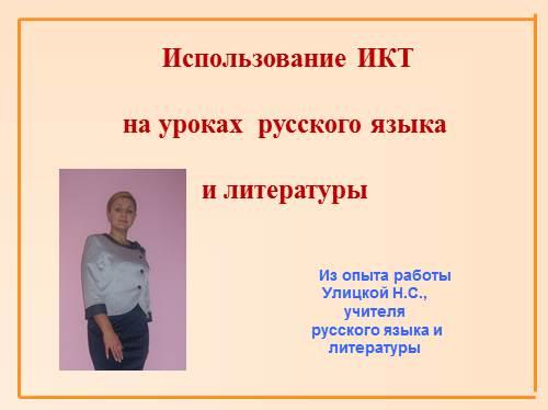 ИКТ на уроках русского языка и литературы