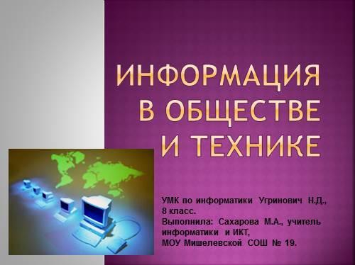 Информация в обществе и технике