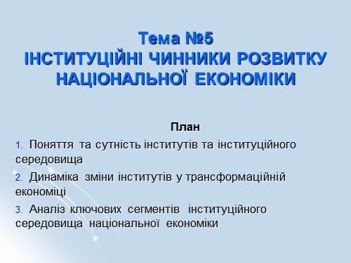 Інституційні чинники розвитку  національної економіки
