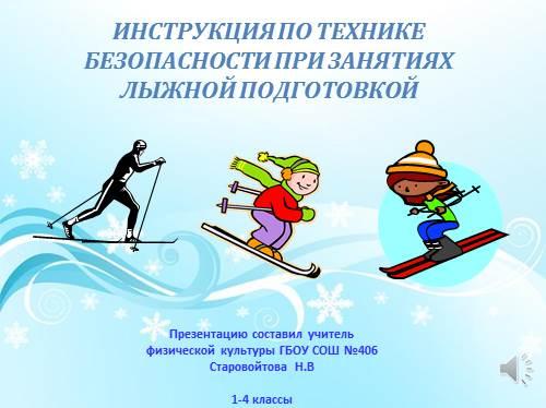 инструкция по охране труда при занятиях лыжной подготовкой