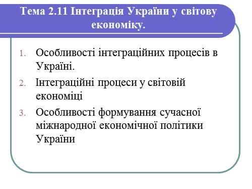 Інтеграція України у світову економіку