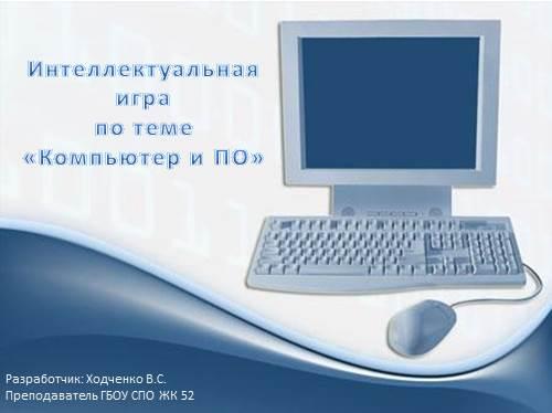 Интеллектуальная игра по теме «Компьютер и ПО»