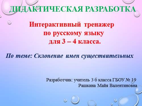 Интерактивный тренажер по русскому языку для 3 — 4 класса по теме «Склонение имен существительных»