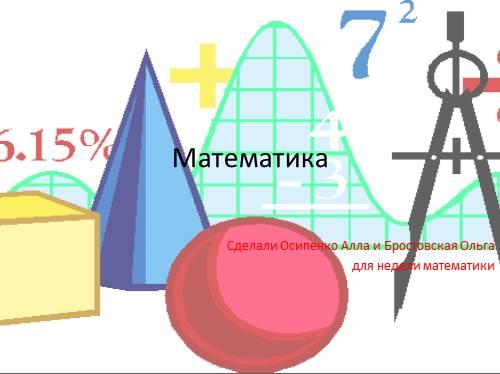 Интересные математические факты