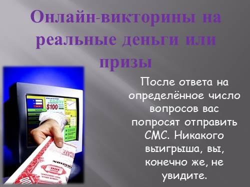 Презентация - Интернет - мошенничество: реальность ... домен это информатика