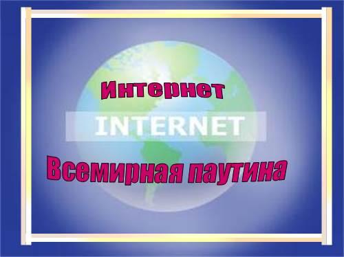 Интернет — всемирная паутина