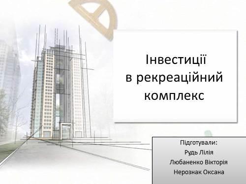 Інвестиції в рекреаційний комплекс