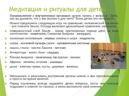 ароматерапия как средство оздоровления детей школьников Проблемы организации оздоровления детей и подростков ...