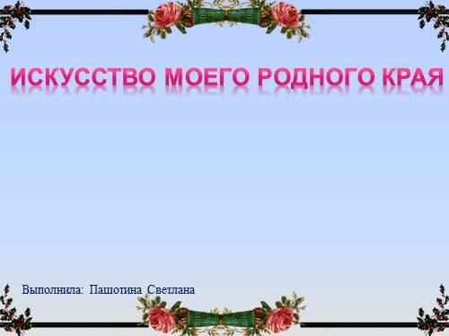 Искусство Алтайского края