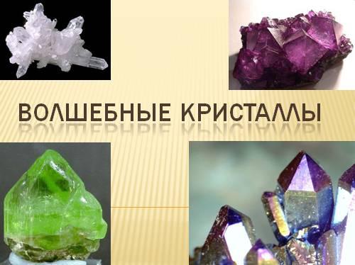 Исследовательская деятельность — кристаллы
