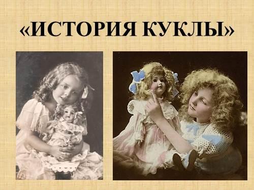 История куклы
