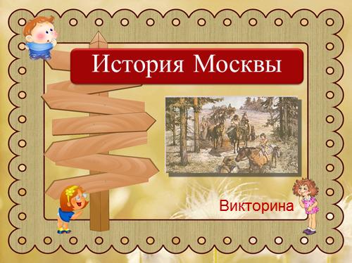 """""""История Москвы"""" викторина"""