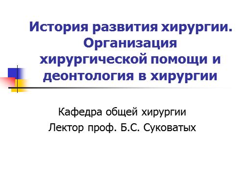 Медицинская Деонтология Презентация