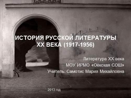 История Русской литературы первой половины ХХ века
