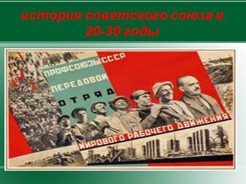 История советского союза в 20-30 годы