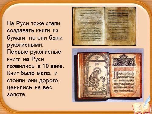 Реферат на тему рождение книги 1756