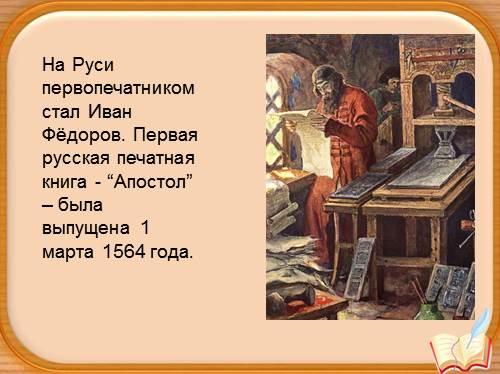 Доклад на тему первые печатные книги 6059