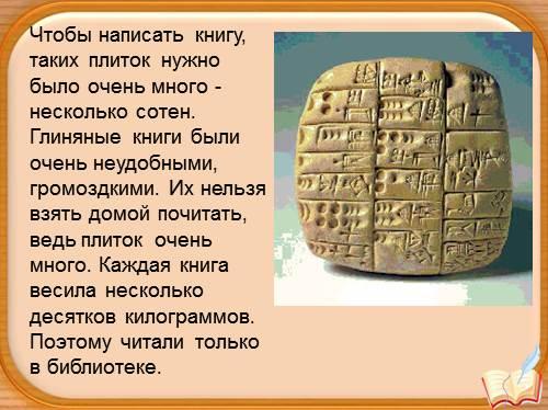 Реферат о старинных книгах 2924