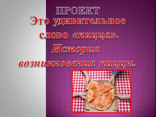 История возникновения пиццы