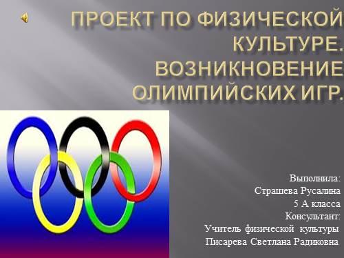 История возникновение олимпийских игр
