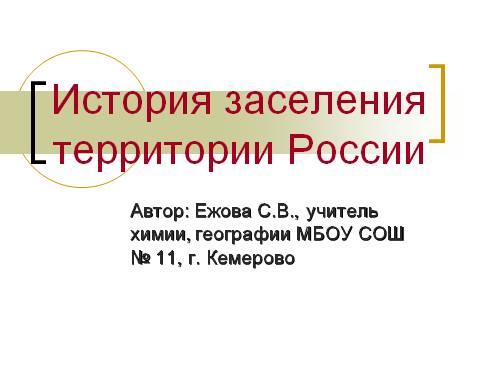 Особенности заселения и освоения территории россии доклад 2235