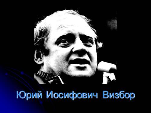 Юрий Иосифович Визбор