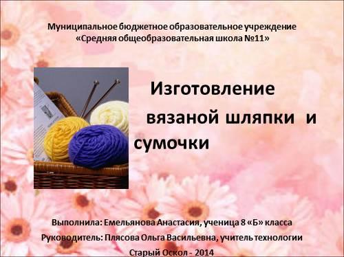 Изготовление вязаной шляпки и сумочки